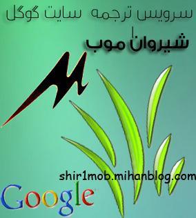 سرویس ترجمه گوگل